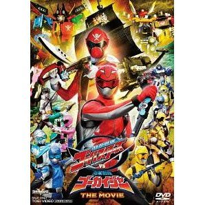 Tokumei Sentai Go-busters vs. Gokaiger The Movie