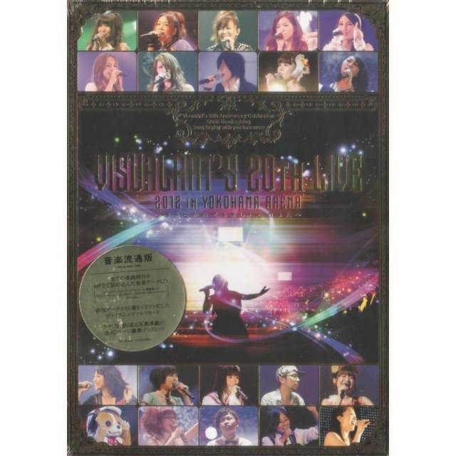 Visual Arts Daikansha Sai Live 2012 In Yokohama Arena - Kimi To Kanaderu Ashita He No Uta [2Blu-ray+CD]