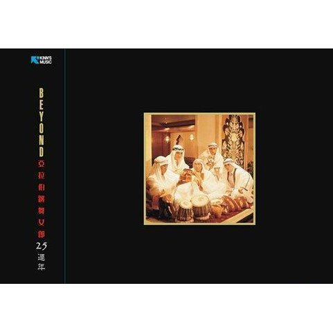 Arabian Dancing Girl 25th Anniversary Limited Boxset [6CD]