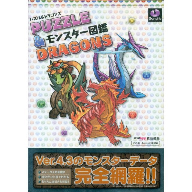 Puzzle & Dragons Monster Encyclopaedia