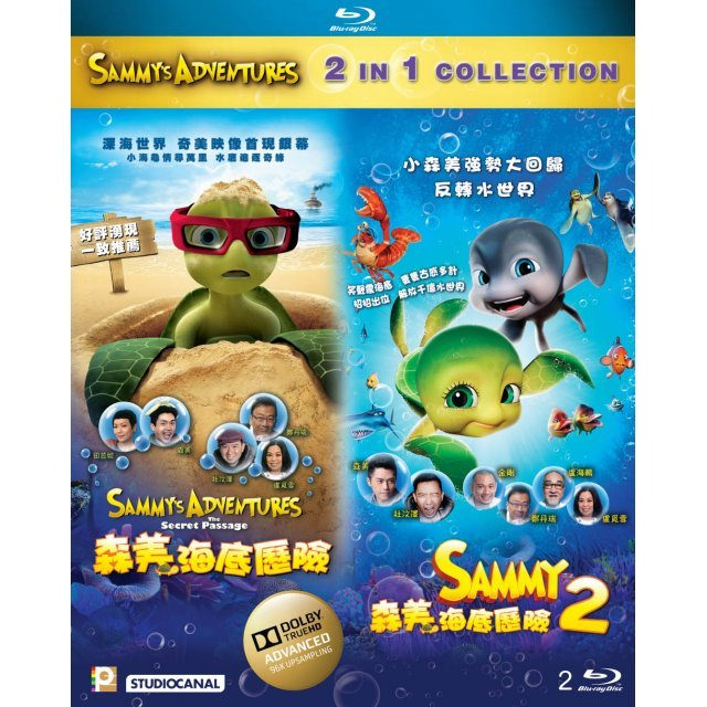 Sammy's Adventures 2 in 1 Collection