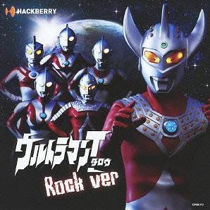 Ultraman Taro Rock Ver