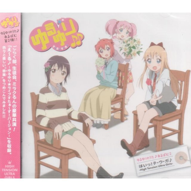 Yuruyuri No Uta Album 2 Hai Te U Ga - High Tension Ultra Girls