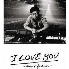 Live Tour & Document Film - I Love You Now & Forever Kanzen Ban
