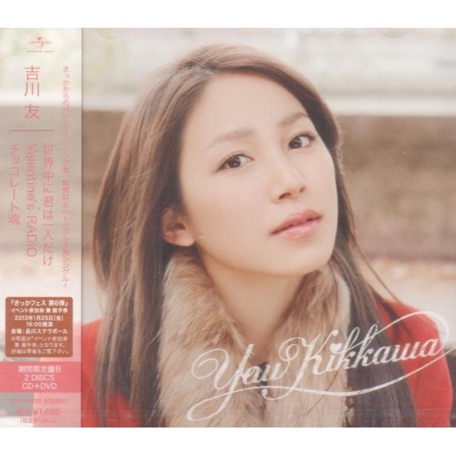 Sekaijyu Ni Kimi Wa Hitori Dake / Valentine's Radio / Chocolate Damashii [CD+DVD Limited Edition Type B]