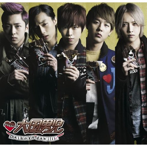 Valentine Fighter [CD+DVD Limited Edition Type B]