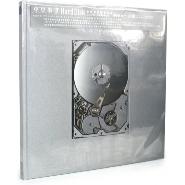 Hard Disk [Limited Edition]