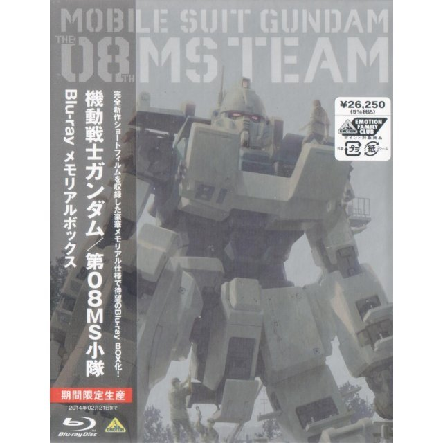 Mobile Suit Gundam The 08th Ms Team Blu-ray Memorial Box [Limited Pressing]