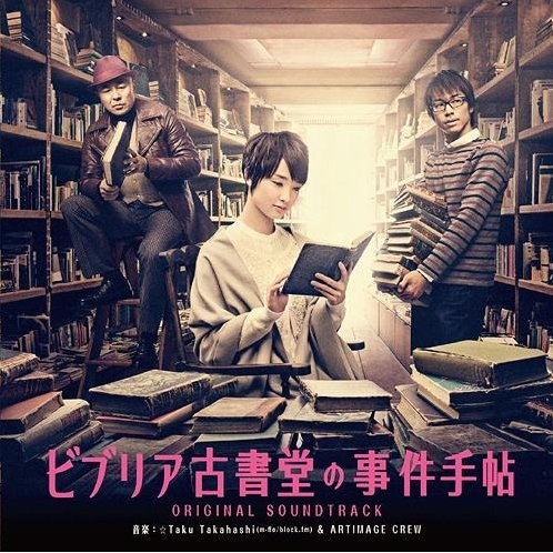 Biblia Koshodo No Jiken Techo / Biblia Used Bookstore Casebook Original Soundtrack