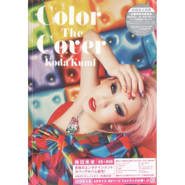 Color The Cover [CD+DVD Limited Edition]