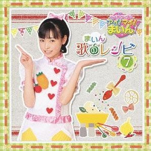 Cooking Idol I My Mine Mine Uta No Recipe 7 [CD+DVD]