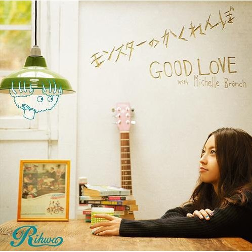 Moster No Kakurenbo / Good Love With Michelle Branch