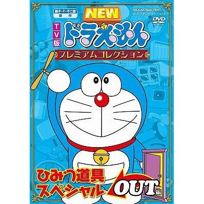 New Doraemon Premium Collection Himitsu Dogu Special Out Hen