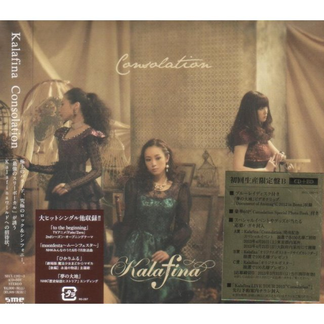 Consolation [CD+Blu-ray Limited Edition Type B]