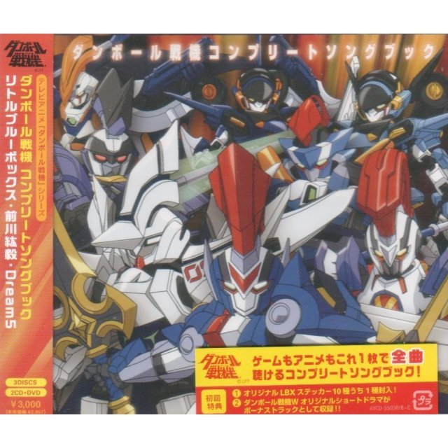 Danball Senki / Little Battlers Experience Complete Song Book [CD+DVD Limited Edition]