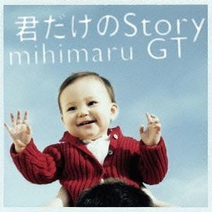 Kimidake No Story [CD+DVD Limited Edition]