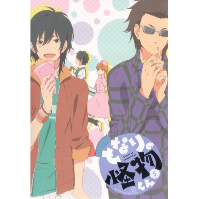 Tonari No Kaibutsu Kun 5 [DVD+CD Limited Edition]