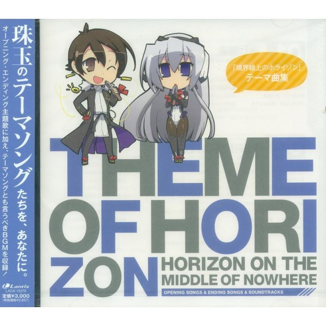 Theme Of Horizon (Horizon On The Middle Of Nowhere Theme Collection)