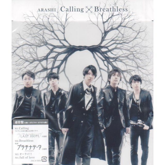 Calling / Breathless
