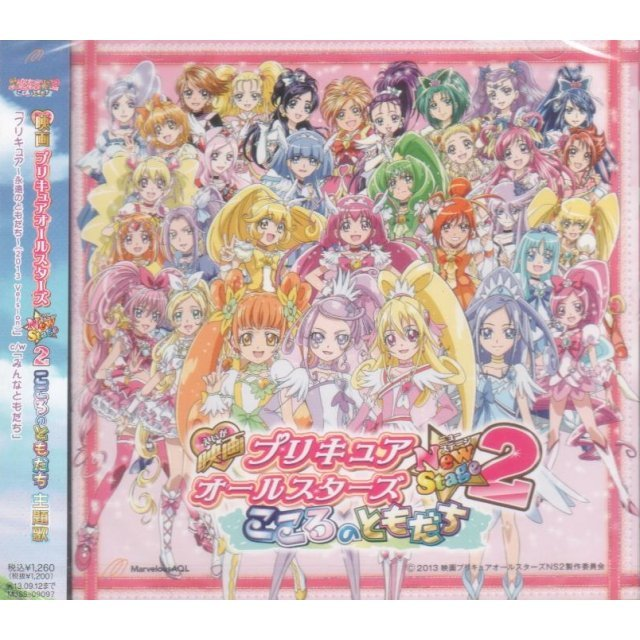 Precure / Pretty Cure All Stars New Stage 2 Kokoro No Tomodachi Theme Single