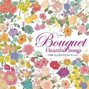Minna No Uta Selection - Bouquet Heartful Songs