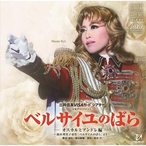 Rose Of Versailles - Oscar To Andrea Hen