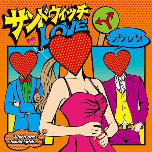 Sandwich Love [CD+DVD Type A]