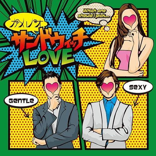 Sandwich Love [CD+DVD Type B]