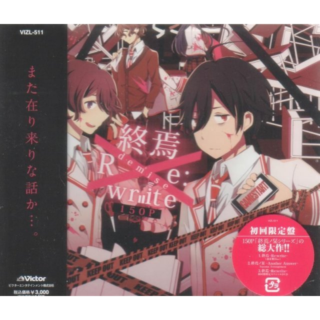 Shuen - Re:write [CD+DVD Limited Edition]