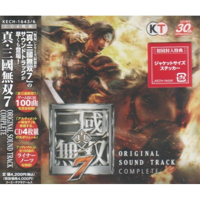 Dynasty Warriors / Shin Sangoku Muso 7 Original Soundtrack Complete