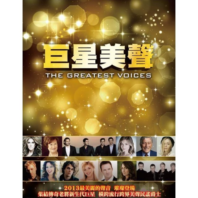 The Greatest Voices [3CD]