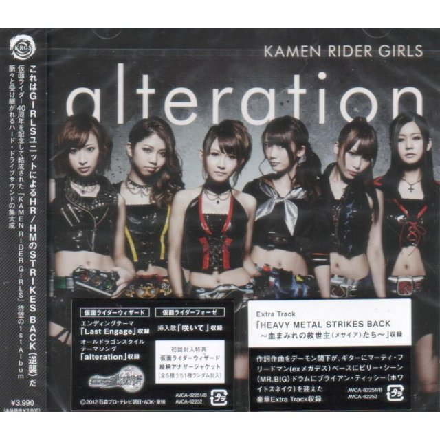 Alteration [CD+DVD]