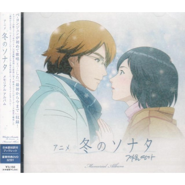 Winter Sonata Memorial Album [CD+DVD]