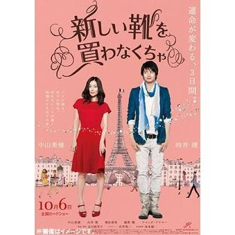 Atarashii Kutsu Wo Kawanakucha / I Have To Buy New Shoes [DVD+Photo Book Limited Edition]