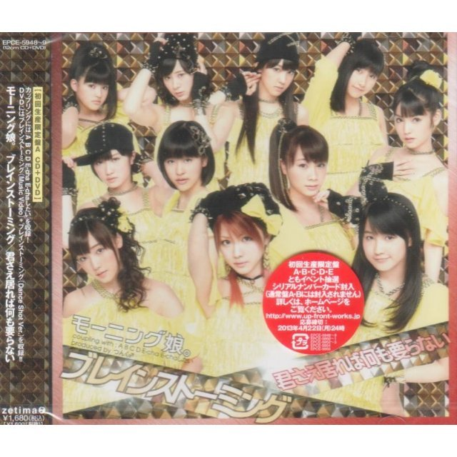 Brainstorming / Kimi Sae Ireba Nani Mo Iranai [CD+DVD Limited Edition Type A]