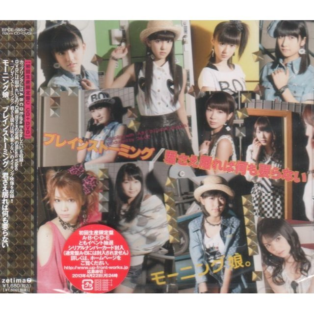 Brainstorming / Kimi Sae Ireba Nani Mo Iranai [CD+DVD Limited Edition Type C]