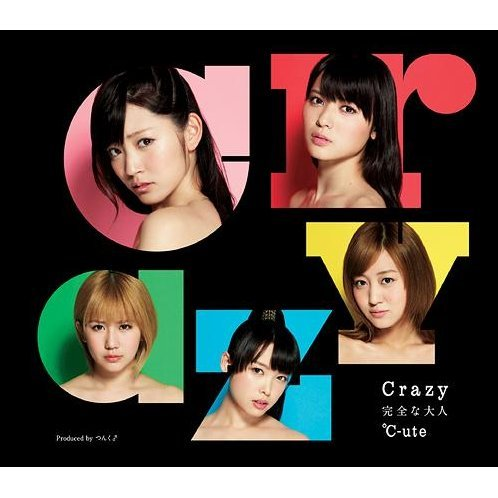 Crazy Kanzen Na Otona [Limited Edition Type E]