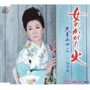 Onna no shiki (1950)
