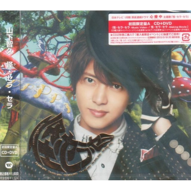 Que Sera Sera [CD+DVD Limited Edition Type A]