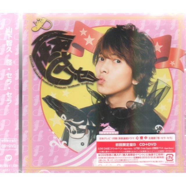 Que Sera Sera [CD+DVD Limited Edition Type B]