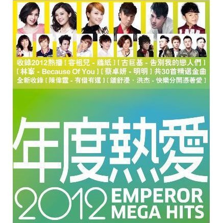 2012 Emperor Mega Hits [2CD]