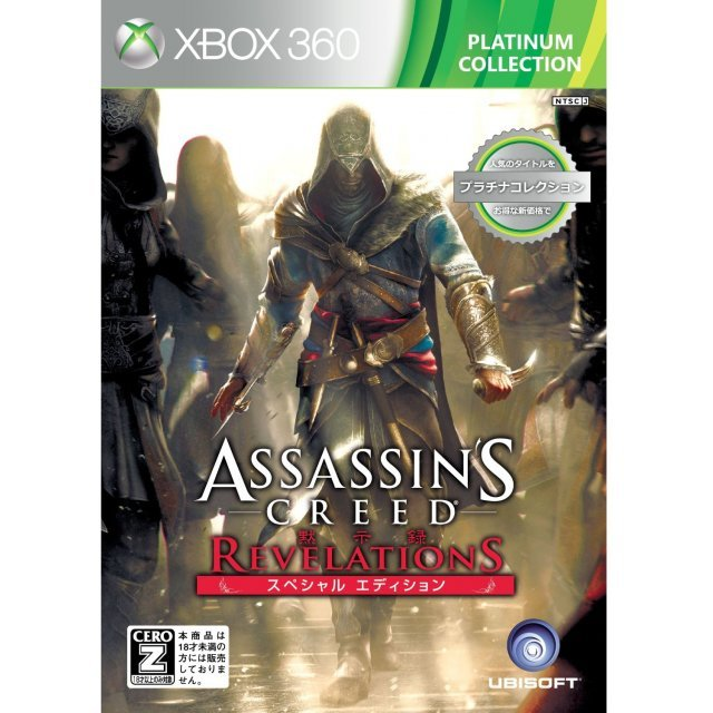 Assassin's Creed: Revelations [Plantinum Collection]