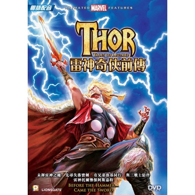 Marvel Collection: Thor Tales of Asgard