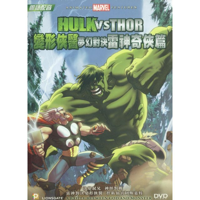 Marvel Collection: Hulk Versus- Hulk vs Thor