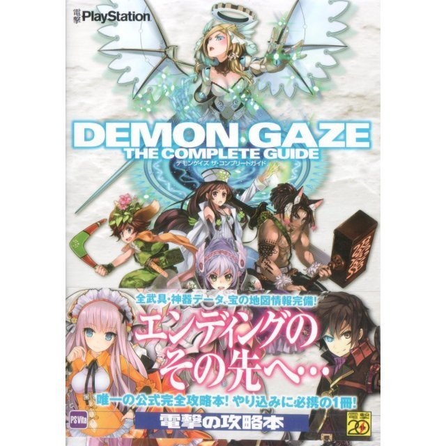 Demon Gaze: The Complete Guide