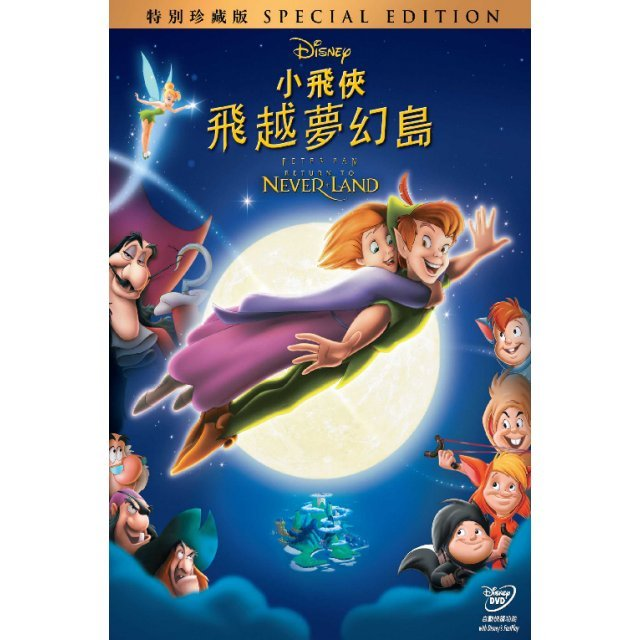 Peter Pan Return To Never Land [Special Edition]
