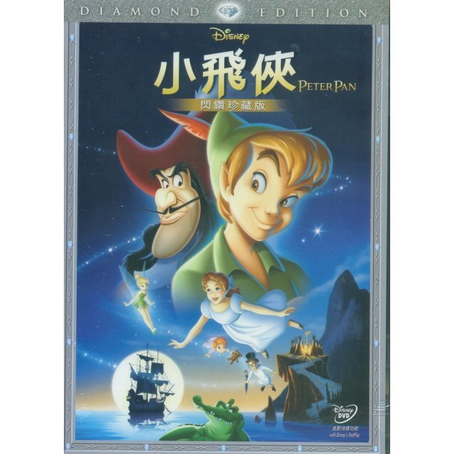 Peter Pan [Diamond Edition]