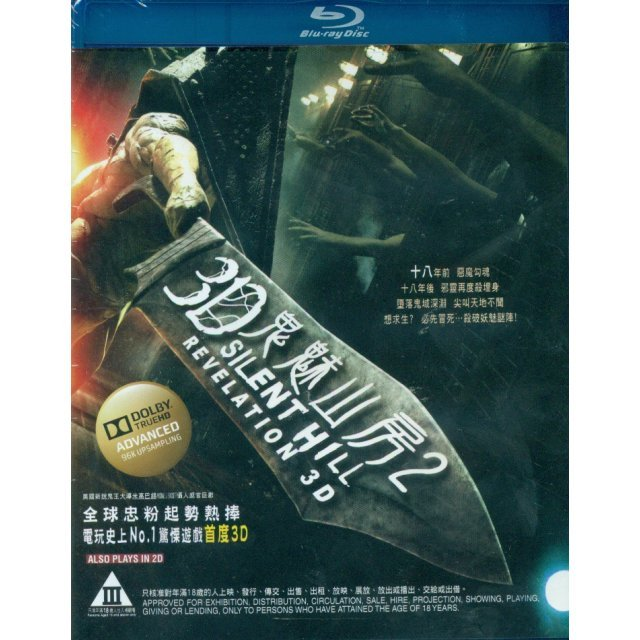 silent hill revelation blu ray autos post