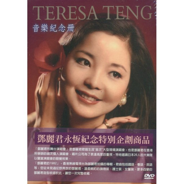 Teresa Teng Music Yearbook [2DVD]