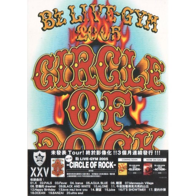 B'z Live Gym 2005 Circle of Rock [2DVD]